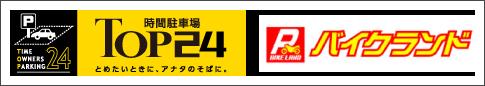 TOP24専用ホームページへ