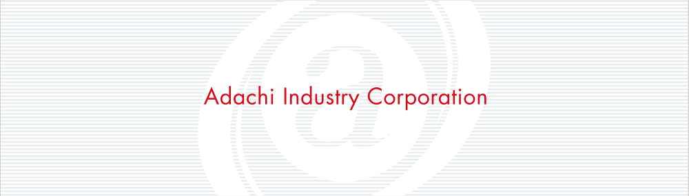 アダチ産業株式会社