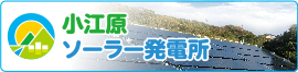 小江原ソーラー発電所